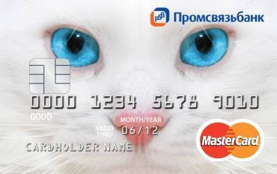взять кредит впромсвязьбанке
