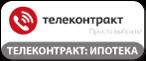 заявка ипотека в телектонтракт