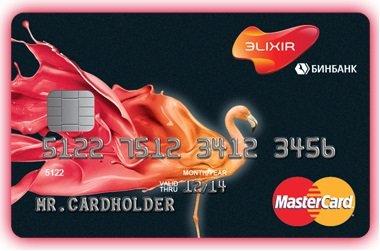 Бинбанк онлайн заявка на кредитную карту без справок
