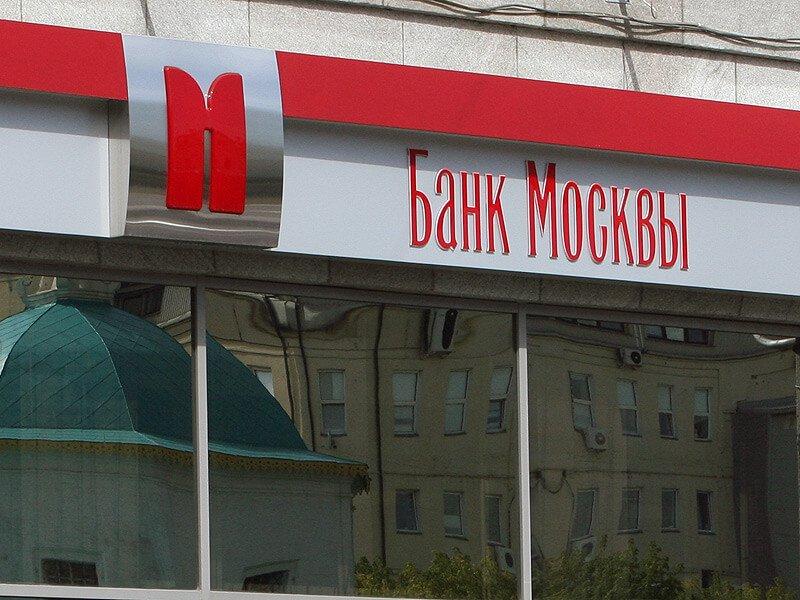 банк Москвы присоединился к ВТБ