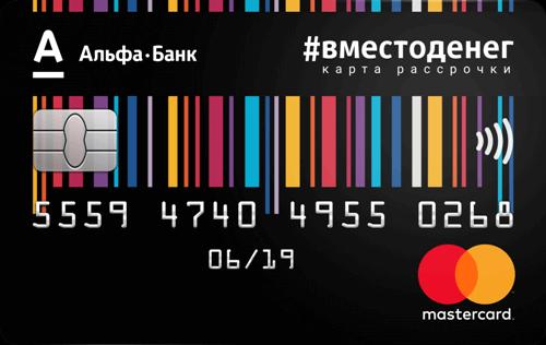 Кредитная карта #вместоденег