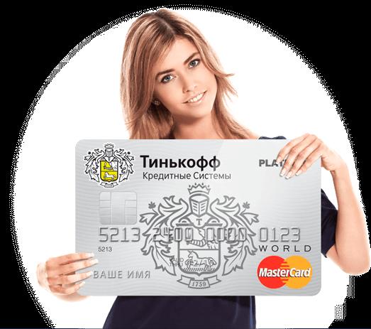 способы получения кредита тинькофф