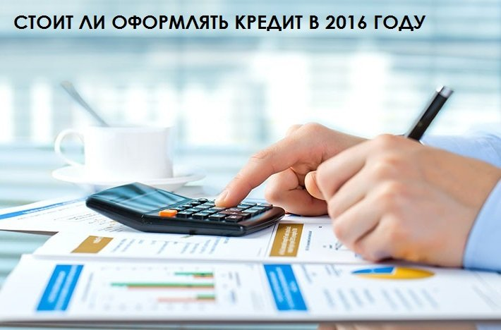 стоит ли брать кредит в 2016 году