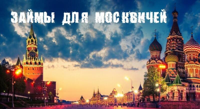 займы на карту в Москве
