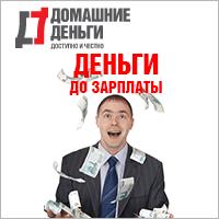 условия домашние деньги