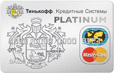 отзывы о кредитной карте Тинькофф Platinum