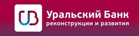 уральский банк реконструкции и развития заявка на кредит онлайн москва взять кредит наличными в рязани без справок