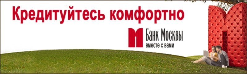 банк москвы одобрение кредита где взять 300000 рублей срочно с плохой кредитной историей москва