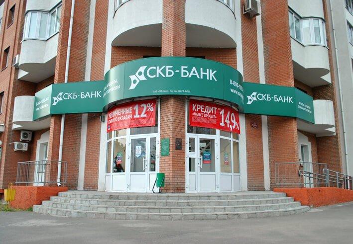 онлайн заявка на потребительский кредит в СКБ банк