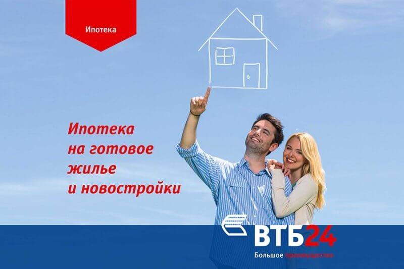 ипотека от втб 24 в москве