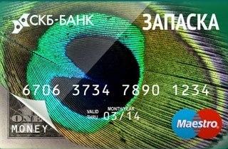 кредитные карты скб банка
