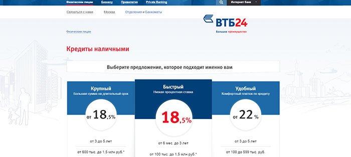 втб 24 официальный потребительский кредит у петровича займ вход