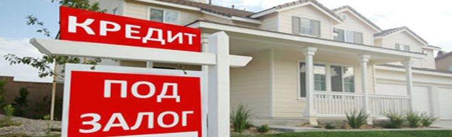 Где выгодно оформить кредит под залог квартиры