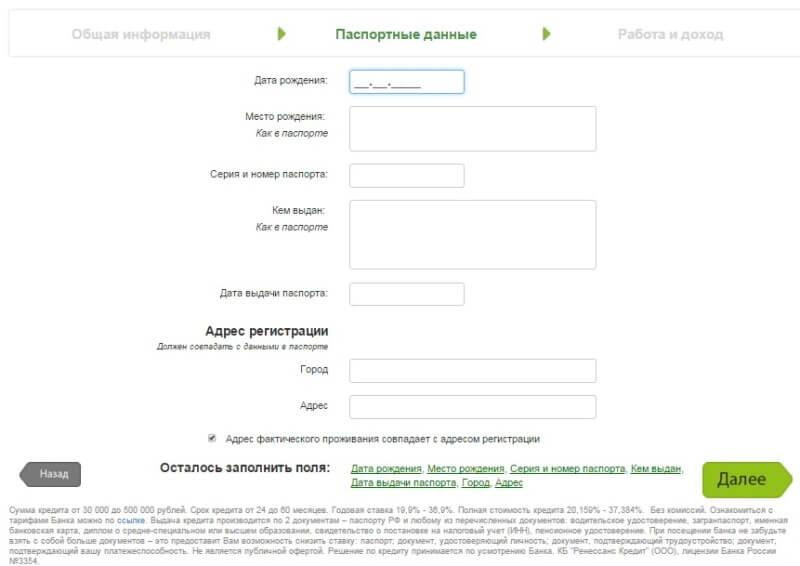 ренессанс онлайн заявка