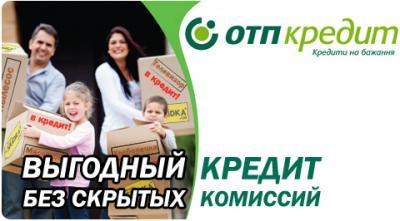 потребительский кредит ОТП
