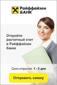 открыть расчетный счет в райффайзенбанке онлайн