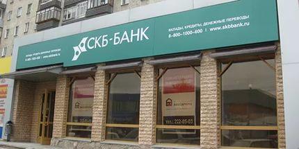 онлайн заявка на ипотеку в СКБ банке