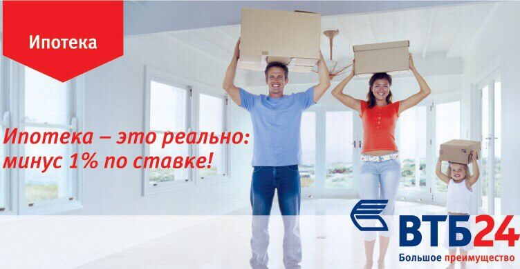 условия по ипотеке в Втб 24