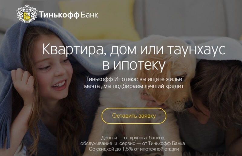 Ипотека от банка тинькофф кредитные системы