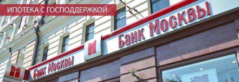 ипотека от банка москвы без первоначального взноса
