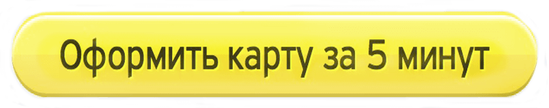 онлайн заявка на кредитную карту Тинькофф