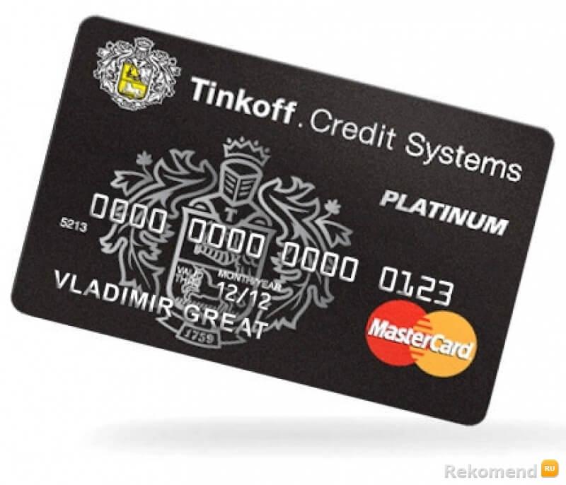 условия и процентные ставки по кредитной карте Тинькофф Platinum
