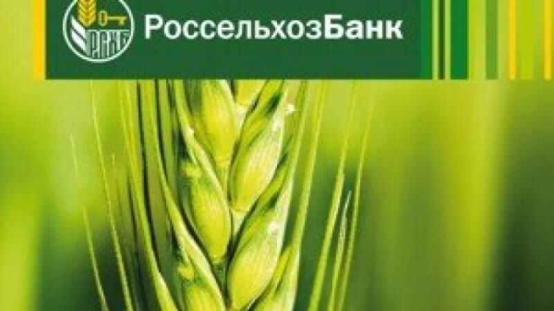 вклады россельхозбанка