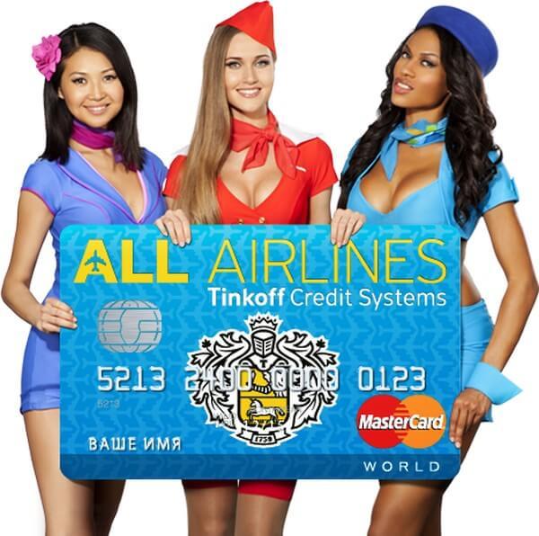Тинькофф кредитные карты онлайн