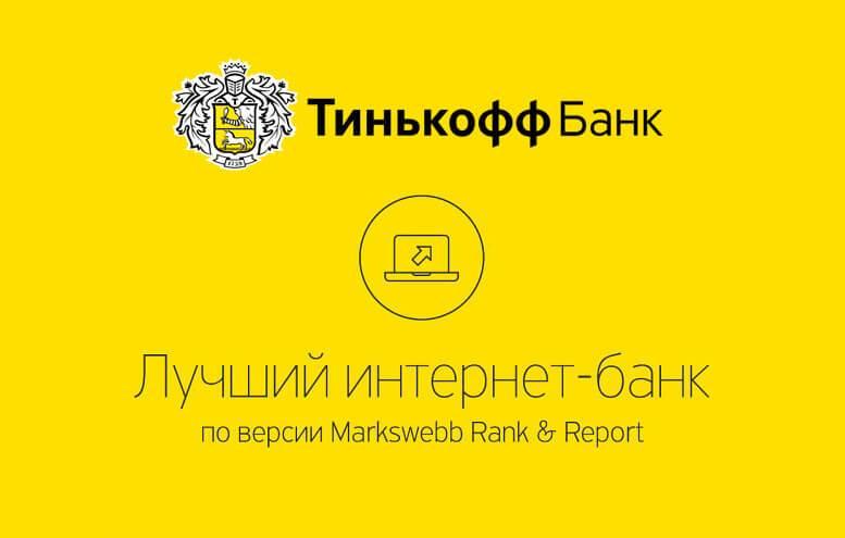 банк тинькофф информация