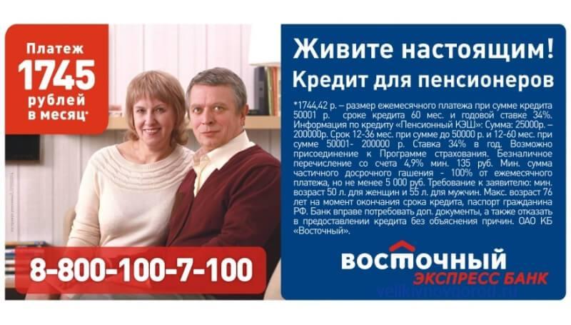 условия по кредиту для пенсионеров в восточном экспрессе