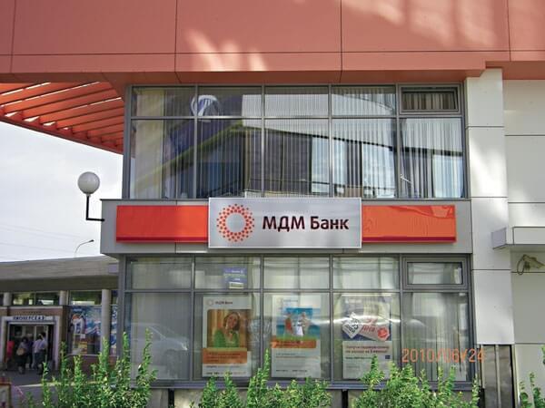 мдм банк онлайн заявка