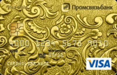 золотая карта промсвязьбанка