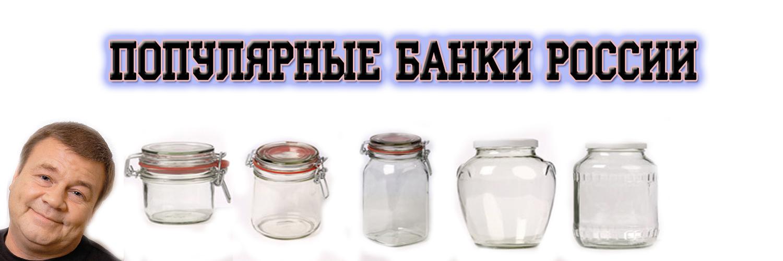 самые популярные банки россии