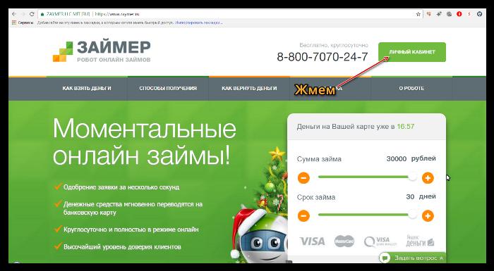 bank-houm-kredit-veshnyakovskaya