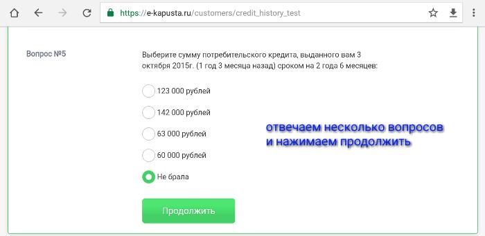 кредиты екапуста рефинансирование потребительского кредита в райффайзенбанке отзывы
