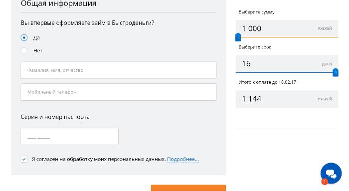 быстроденьги оформить займ на карту мтс официальный сайт личный кабинет вход по номеру телефона без пароля москва