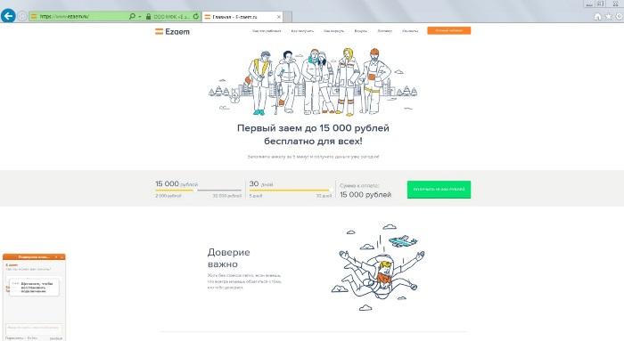 Получить кредитную карту ренессанс кредит онлайн