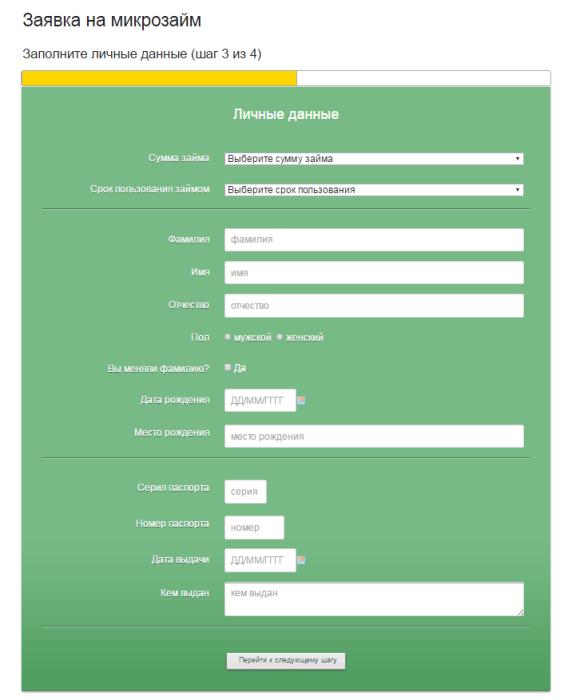 главфинанс займ личный кабинет вход москва получить кредитную карту онлайн без справок и поручителей