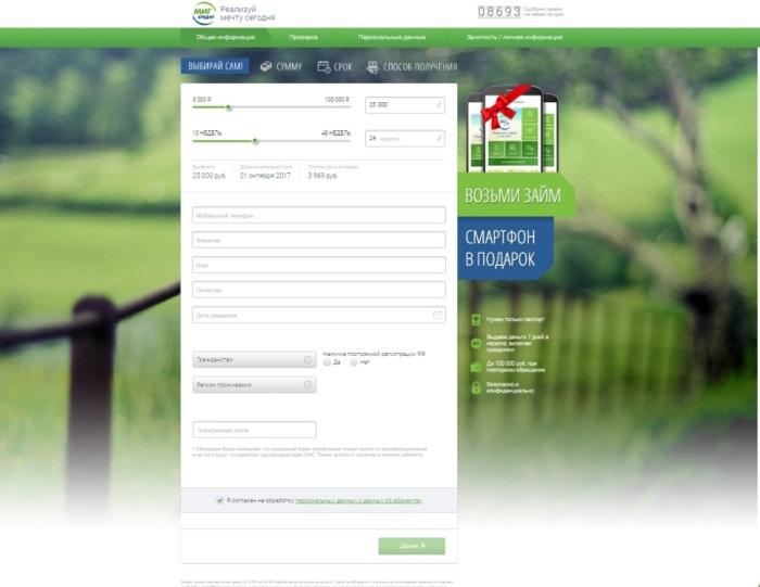 Потребительский кредит в открытие банке условия