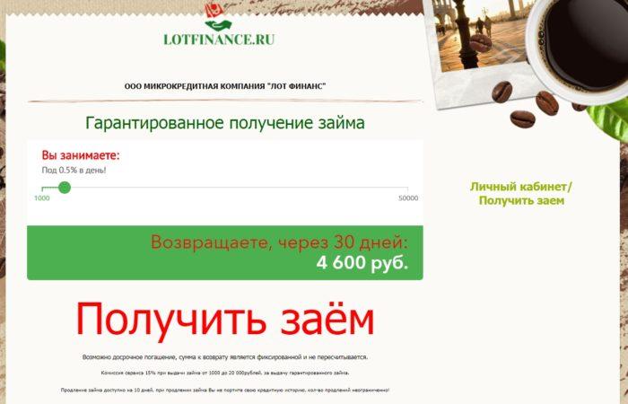 Лот финанс займ онлайн на карту