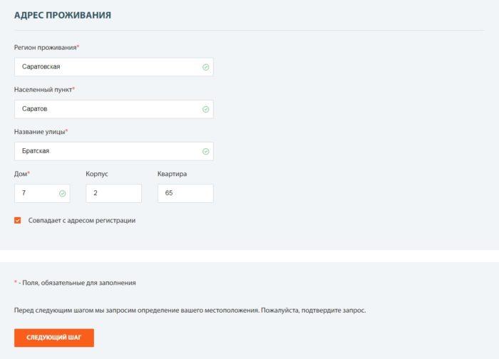 можно ли взять кредит через сбербанк онлайн без визита в банк