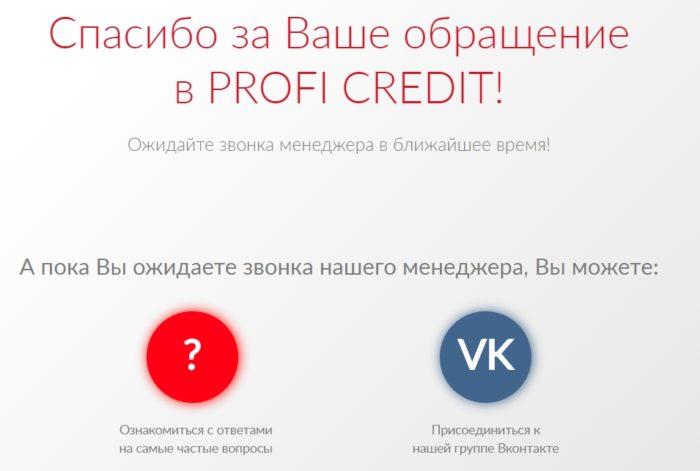 Профи Кредит Личный Кабинет 4