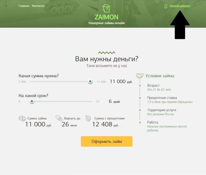 Займ онлайн официальный сайт личный кабинет мфо