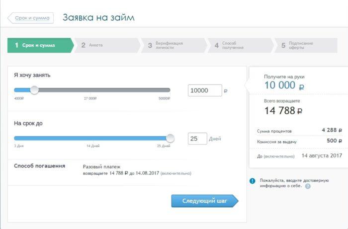 втб онлайн вход в личный кабинет кредитные каникулы