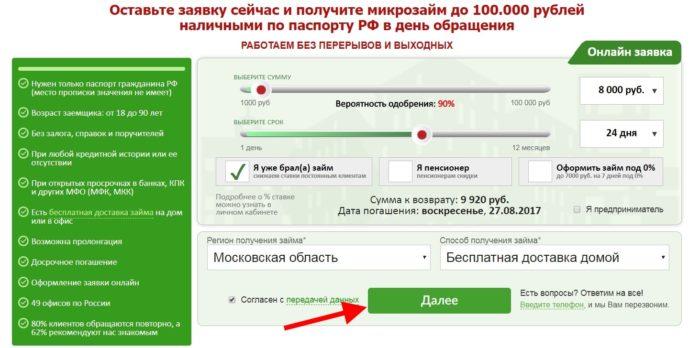 взять кредит онлайн в могилеве