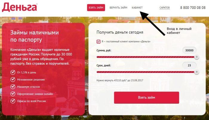 denga ru личный кабинет оплата займа самара банк кредит онлайн