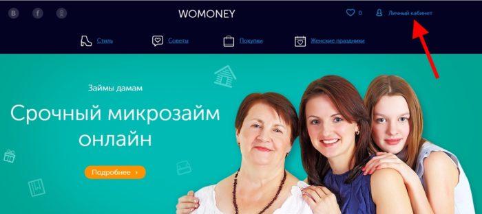 Займ для женщин Личный Кабинет 1