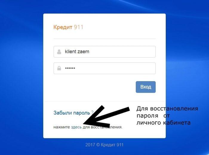 кредит 911 займ личный кабинет список банков москвы кредит наличными