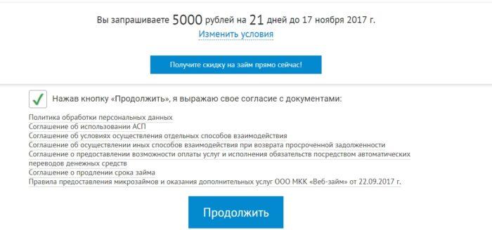 Веб-займ (Web-zaim.ru) личный кабинет 10