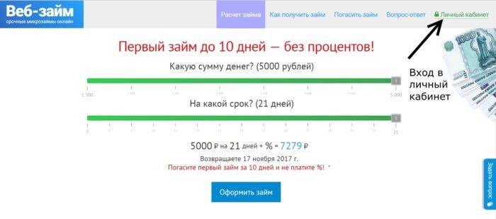 Веб-займ (Web-zaim.ru) личный кабинет 11